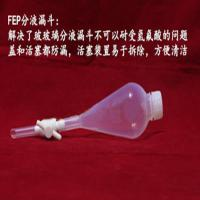 Quality FEP Separating Funnel for sale