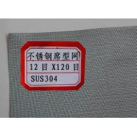 Quality 12*120 Mesh SUS304 Stainless Steel plain Dutch Weave Wire Mesh for Gas-Liquid Separation/filter for sale