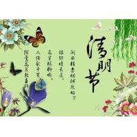 Quality Public Holiday Notice: Qingming Festival Apr 2 to 4 2017 for sale