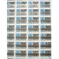 Quality Anti - Counterfeit Security Paper Label Stickers High Technology QR Code for sale