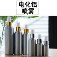 Quality 30ML 50ML 100ML  120ml 150ml 250ml cosmetic aluminum spray pump bottle for sale