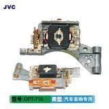 Quality supply JVC car lens OPT-710 for sale