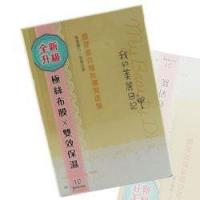 China My Beauty Diary Collagen Firming Mask (10 sheets) (Firming & Revitalizing) on sale