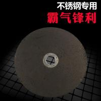 Buy cheap metal abrasives High quality foreign trade stainless steel cutting piece from wholesalers