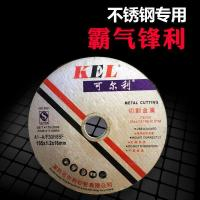 Buy cheap metal abrasives Kelly ultra-thin cutting piece from wholesalers